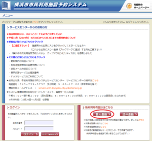 横浜市のサイト