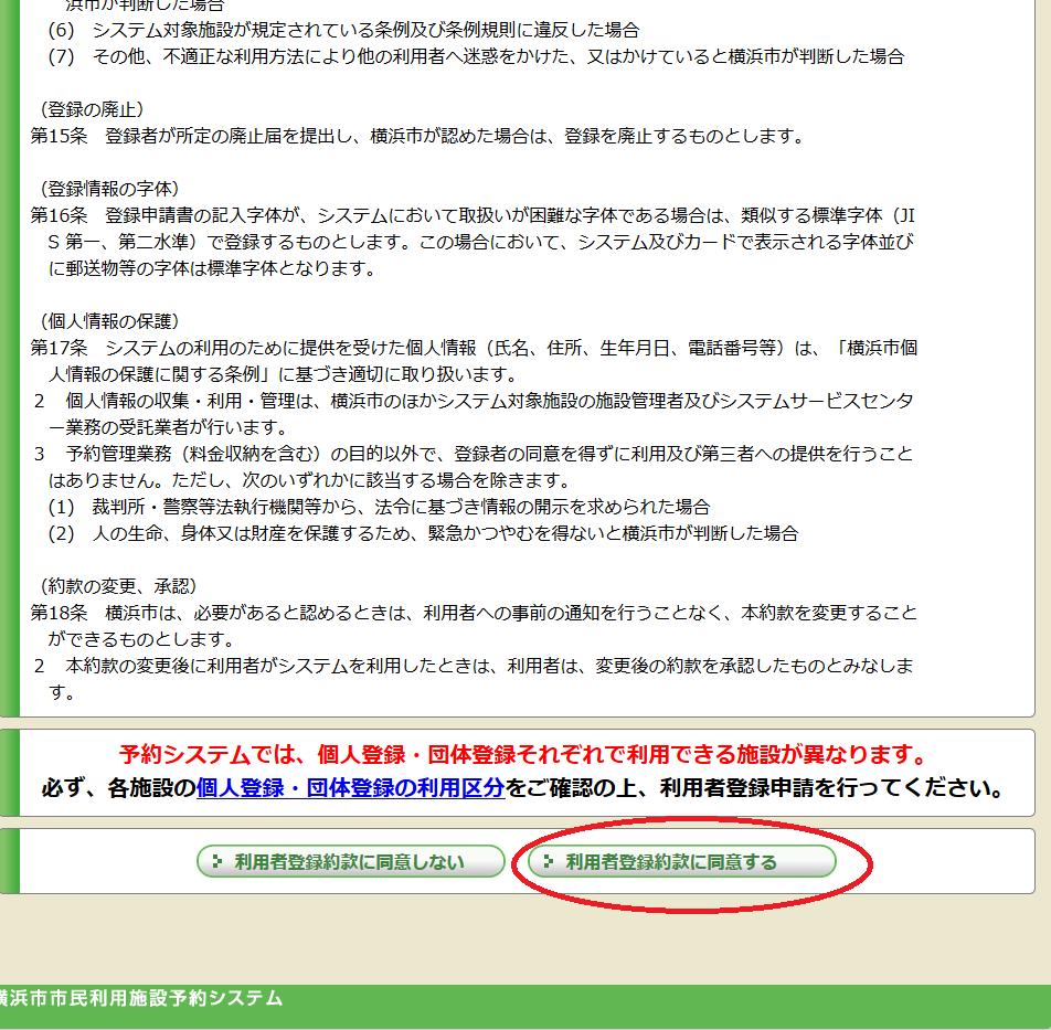 市 施設 利用 横浜 システム 市民 予約