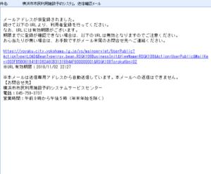 個人情報入力用URLが送付される。